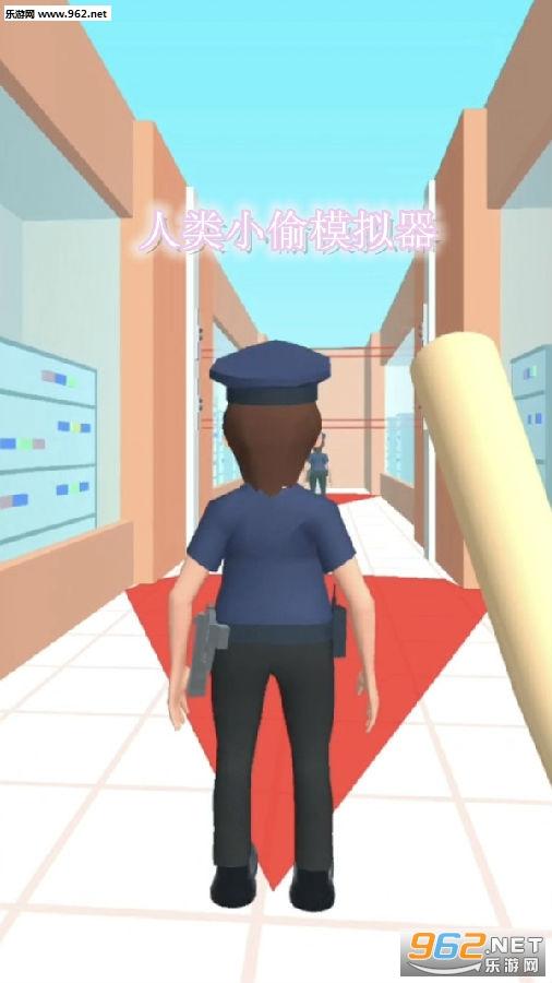 人类小偷模拟器完整版