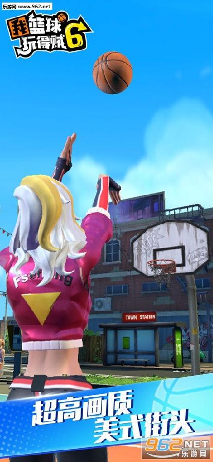 我篮球玩得贼6游戏