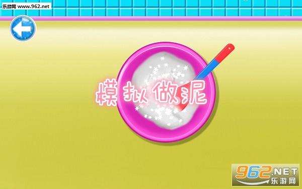 模拟做泥中文版