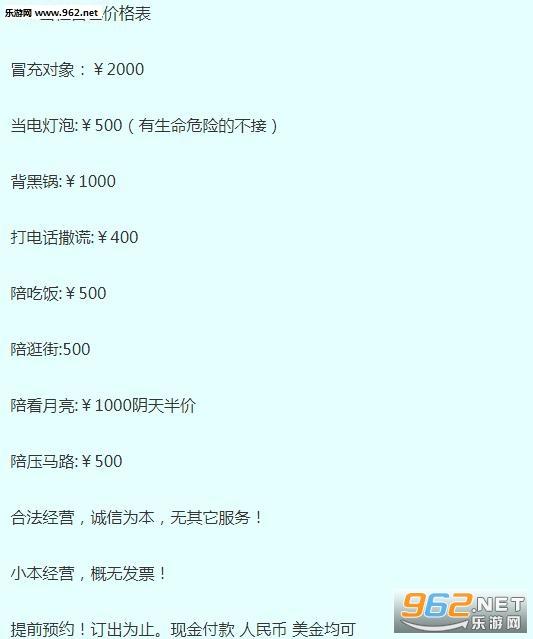 520出租自己价格表图片