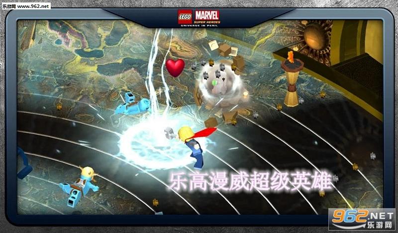 乐高漫威超级英雄手机完整版