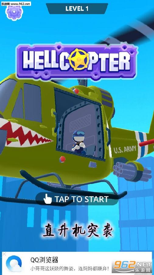 直升机突袭手机版