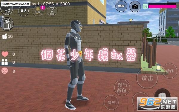 烟花少年模拟器单机版中文版