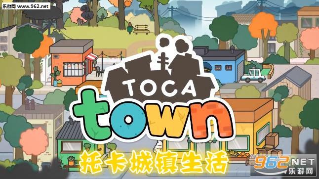 托卡城镇生活破解版