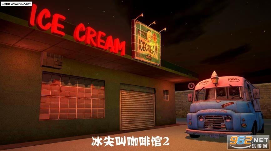 冰尖叫咖啡馆2中文版