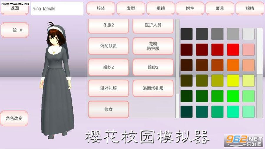 樱花校园模拟器修女服版