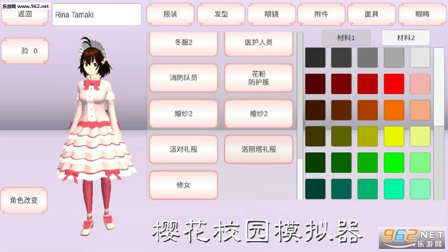 樱花校园模拟器洛丽塔服装版