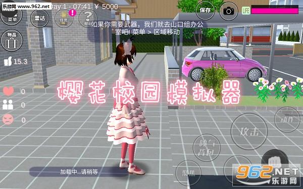樱花校园模拟器萝莉塔中文版