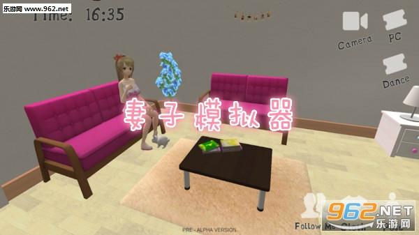 妻子模拟器中文版