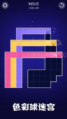 色彩球迷宫小游戏