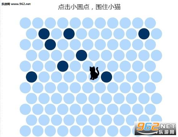 圈住小猫网页版 圈住小猫在线游戏地址