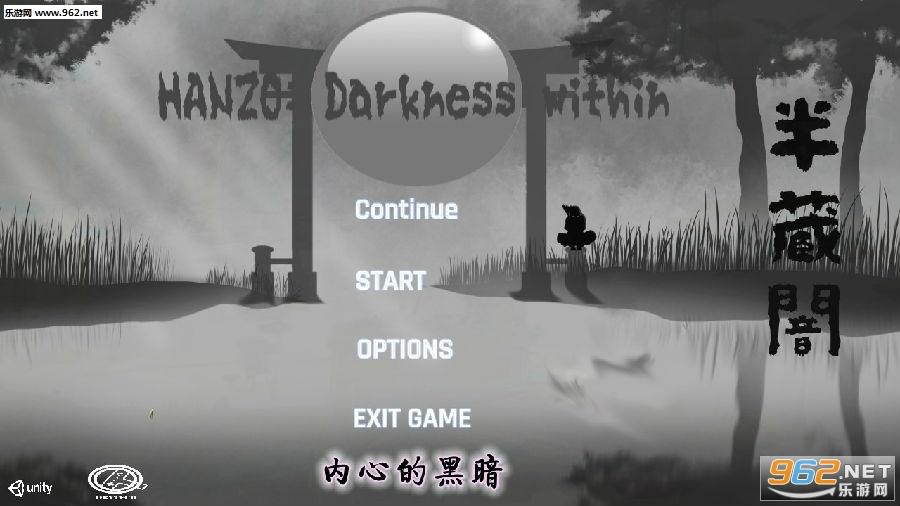 内心的黑暗游戏