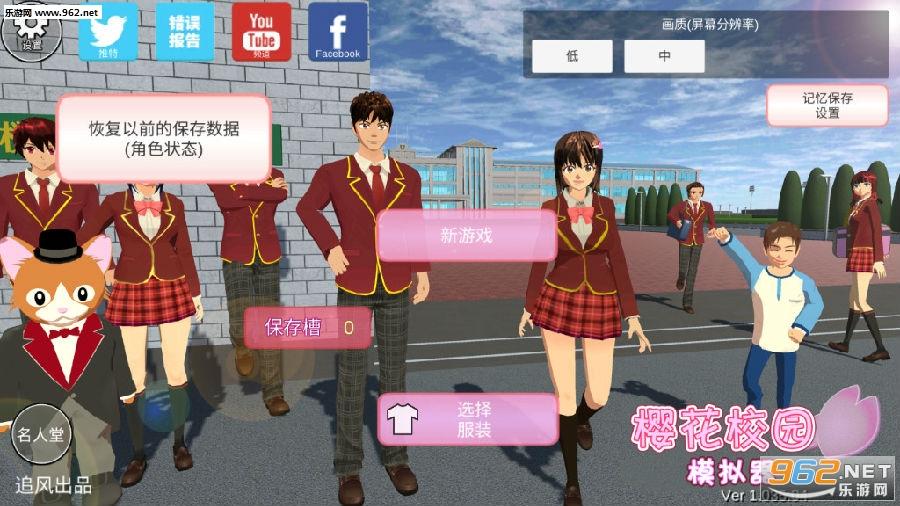 樱花校园模拟器中文版追风汉化组