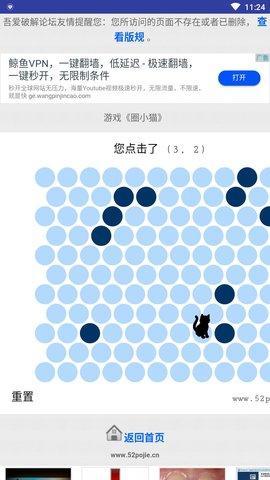圈住小猫网页版手机版下载 圈小猫网页游戏在线玩
