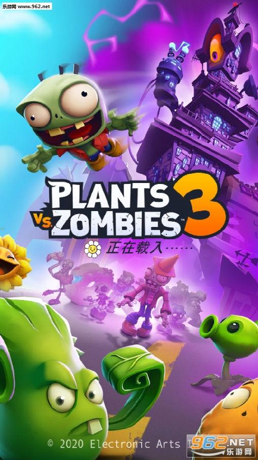植物大战僵尸3免费版