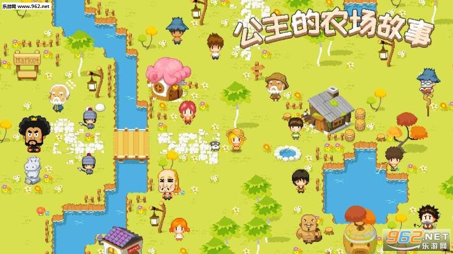 公主的农场故事中文版