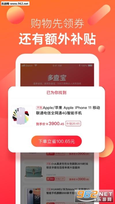 多查宝app(优惠券)