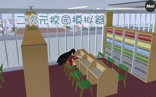 二次元校园模拟器游戏下载_二次元校园模拟器中文版