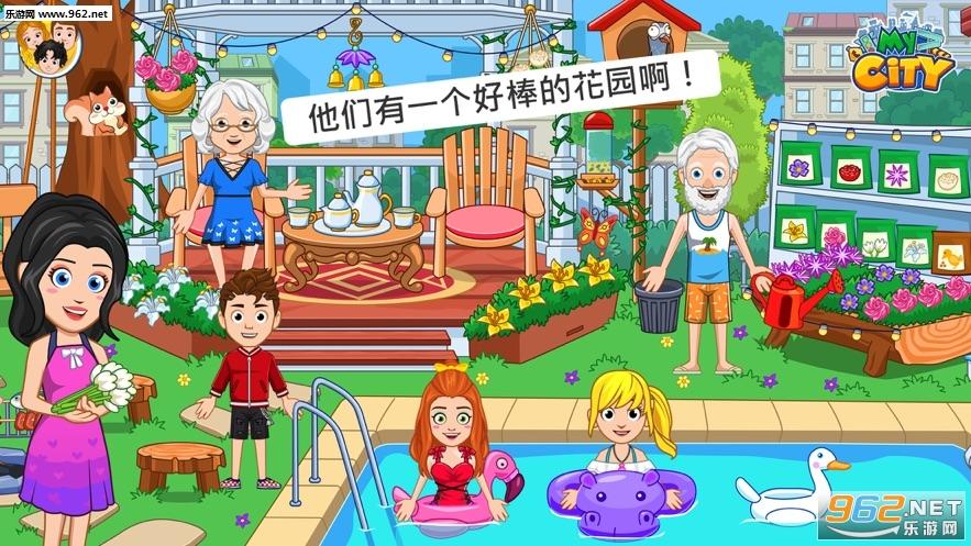 我的城市爷爷奶奶的家游戏v1.0 完整版截图3