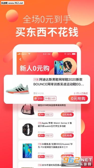 多查宝app(优惠券)v1.0.1 安卓版截图1