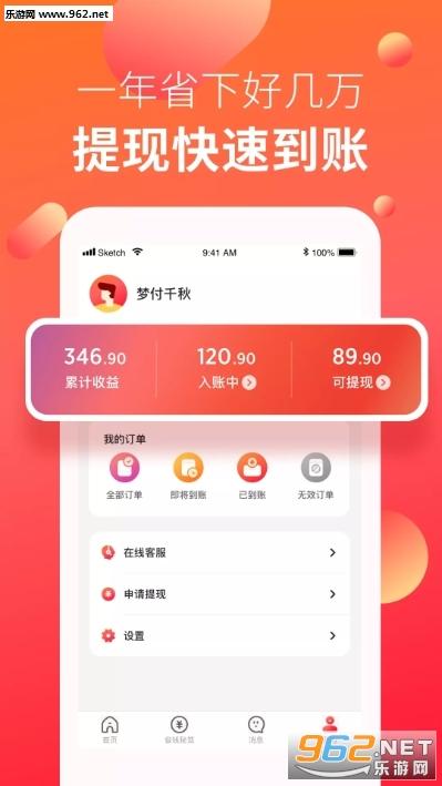 多查宝app(优惠券)v1.0.1 安卓版截图2