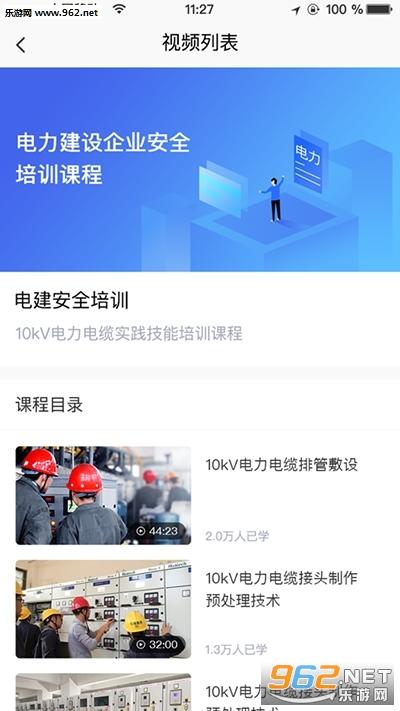 闽电通app(数字电力综合服务平台)v2.0.8 最新版截图1