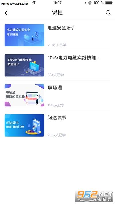 闽电通app(数字电力综合服务平台)v2.0.8 最新版截图3
