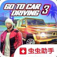 去开车3游戏无限钻石