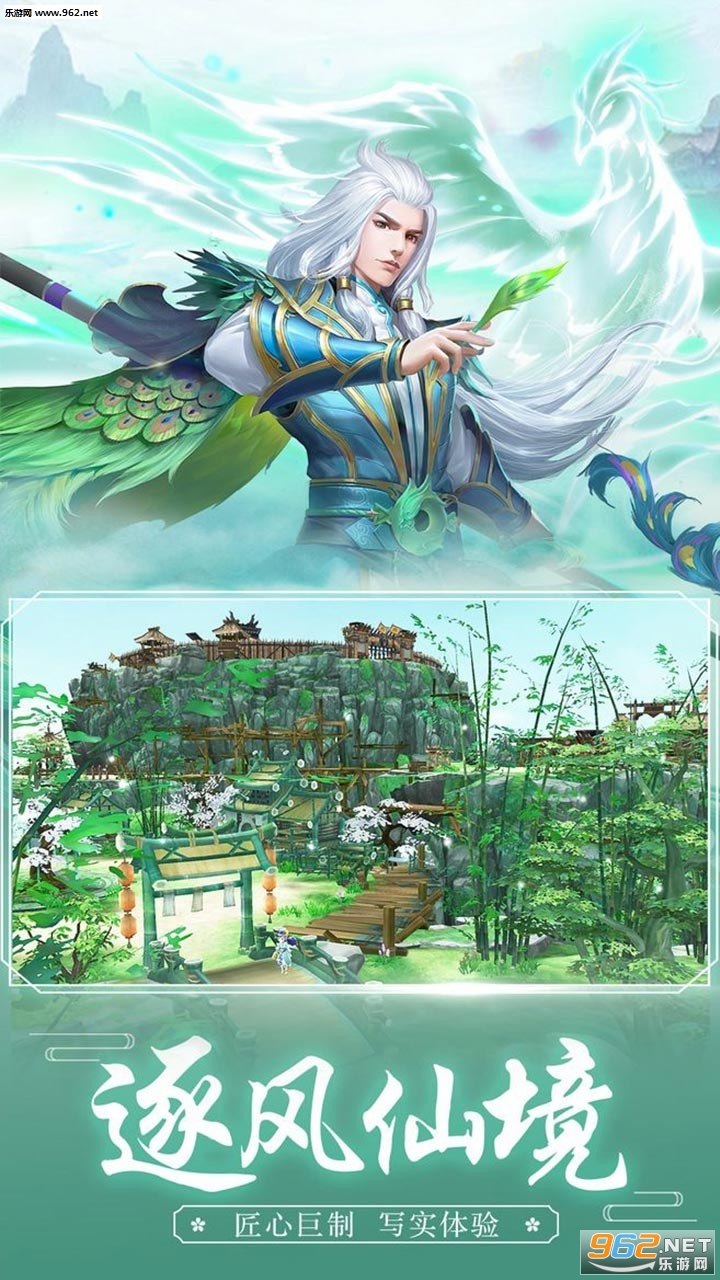 天天爱仙侠手游v2.0 元宝破解版截图1