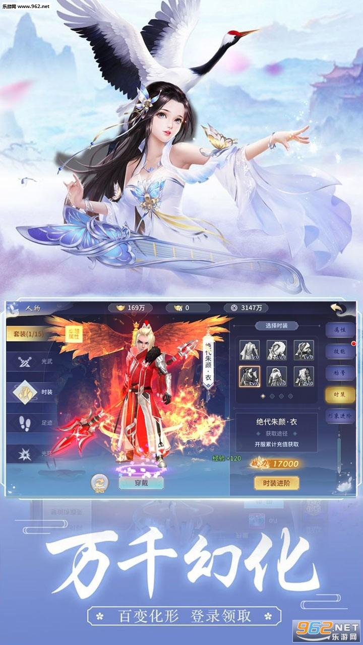 天天爱仙侠手游v2.0 元宝破解版截图2