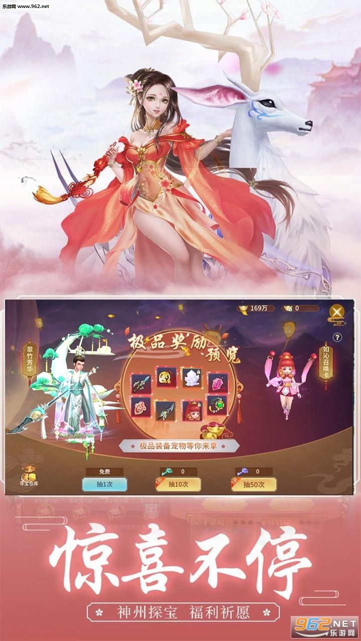 天天爱仙侠手游v2.0 元宝破解版截图4