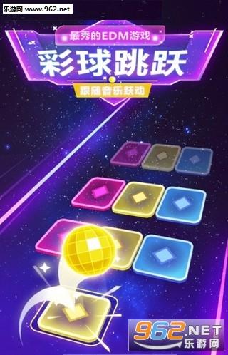 彩球跳跃(音乐节奏游戏)v1.0 赚钱版截图2