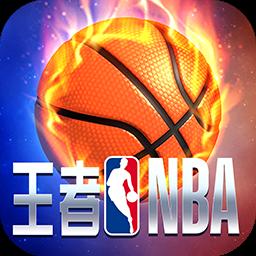 王者NBA卡牌版