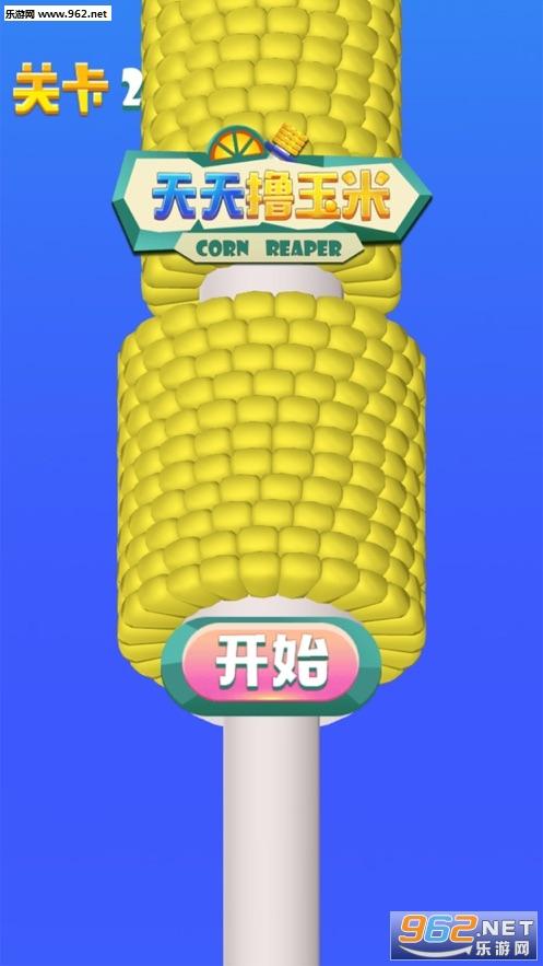 撸玉米ios版v1.0 苹果版截图1