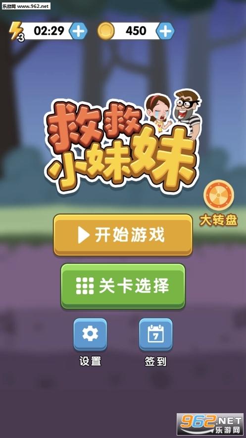 救救小妹妹(游戏赚钱)v1.3 安卓版截图0