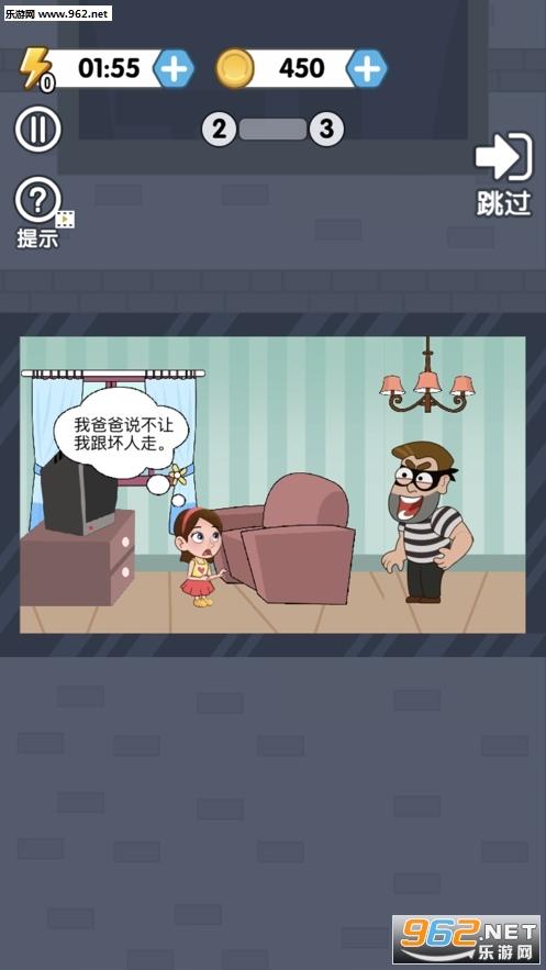 救救小妹妹(游戏赚钱)v1.3 安卓版截图1