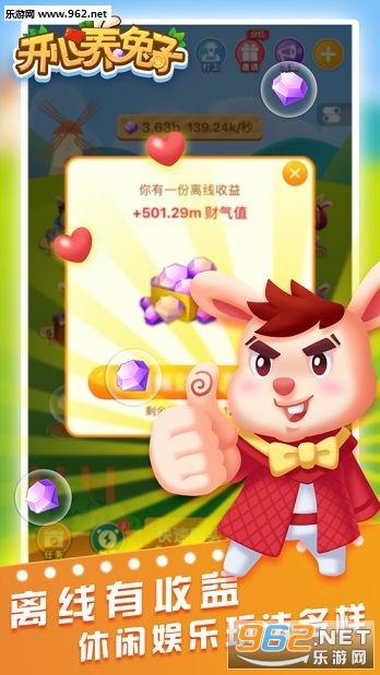 开心养兔子红包版v1.0.2截图2