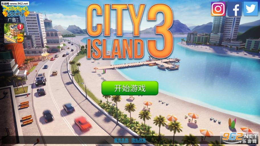城市岛屿3无限钞票中文版v3.2.5 最新破解版截图0