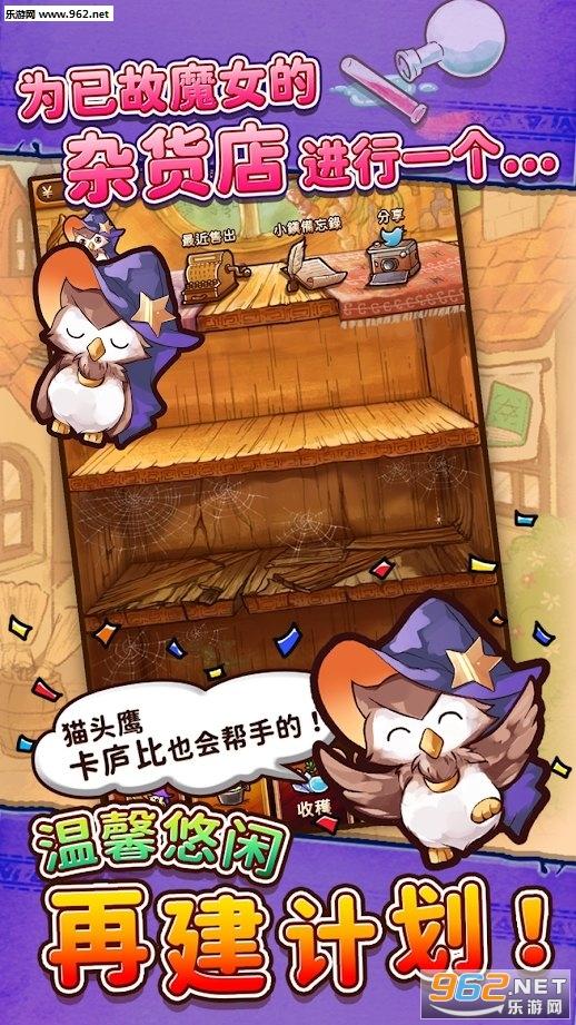 魔女杂货店ROSE官方最新版v1.0.6截图3