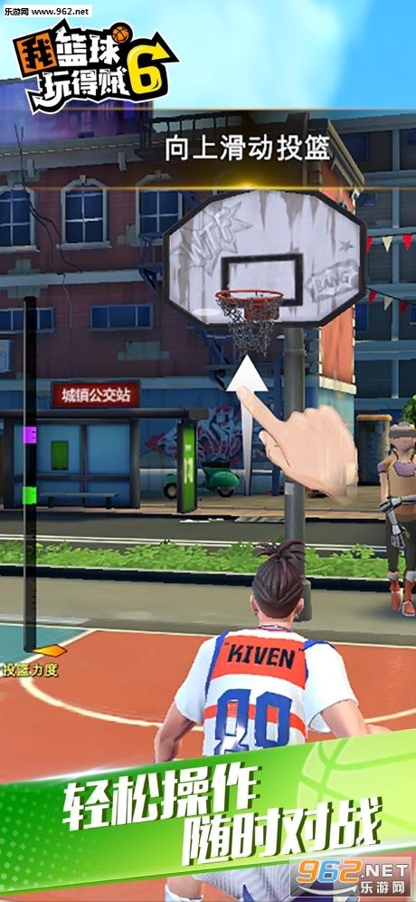 我篮球玩得贼6游戏v2.7.0 苹果版截图3