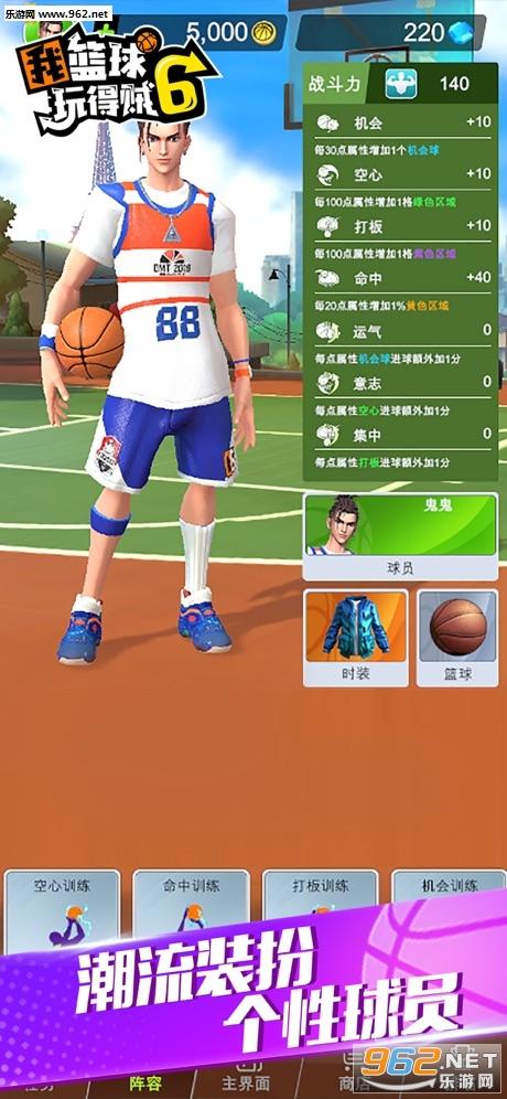 我篮球玩得贼6游戏v2.7.0 苹果版截图4