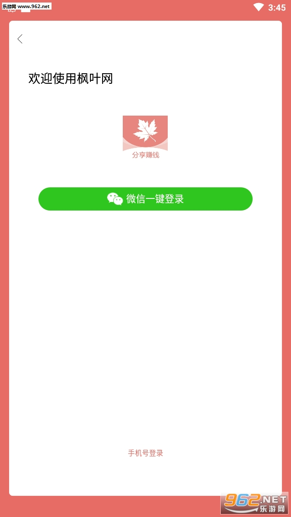 枫叶赚红包版v8.3赚钱版截图3
