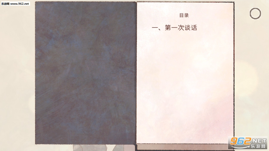 新生活游戏免费版v1.0.8 (a new life)截图2