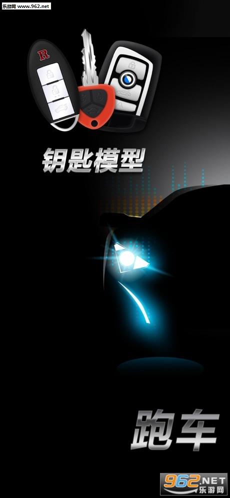 苹果跑车声音模拟器appv1.3 汽车钥匙和引擎声浪截图0