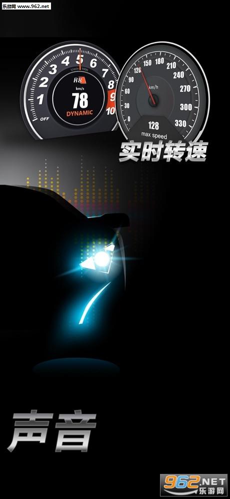 苹果跑车声音模拟器appv1.3 汽车钥匙和引擎声浪截图1