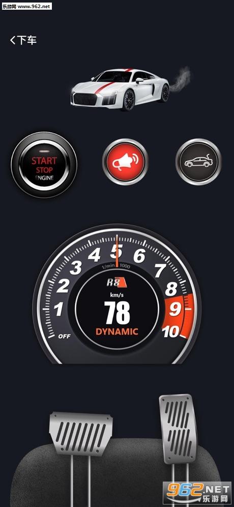 苹果跑车声音模拟器appv1.3 汽车钥匙和引擎声浪截图3
