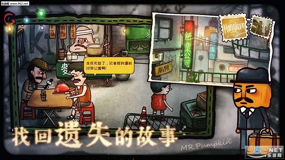 南瓜先生2九龙城寨手机版v1.0.2 破解版截图1
