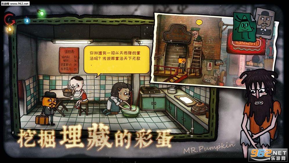 南瓜先生2九龙城寨手机版v1.0.2 破解版截图3