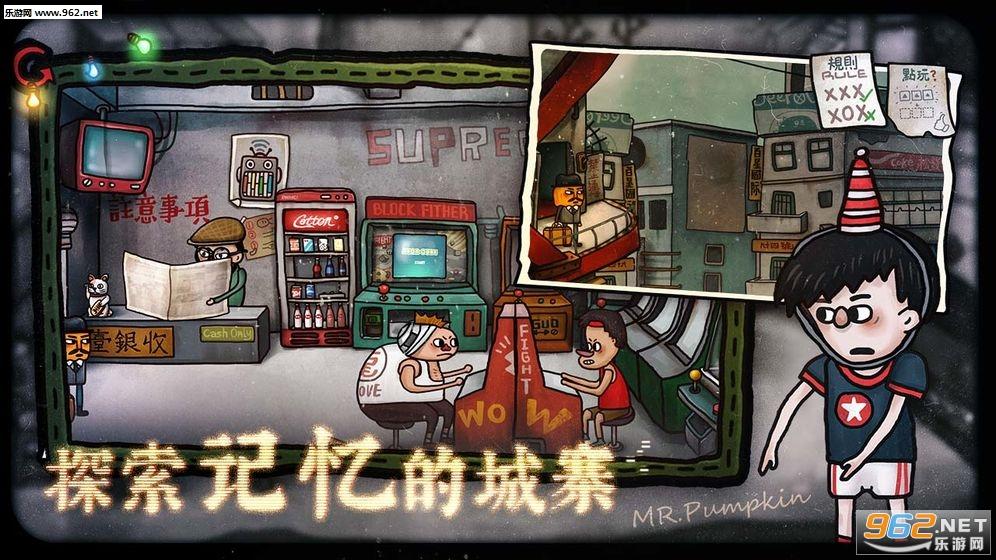 南瓜先生2九龙城寨手机版v1.0.2 破解版截图4