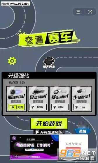 交通赛车漂移竞速v1.0小游戏截图1